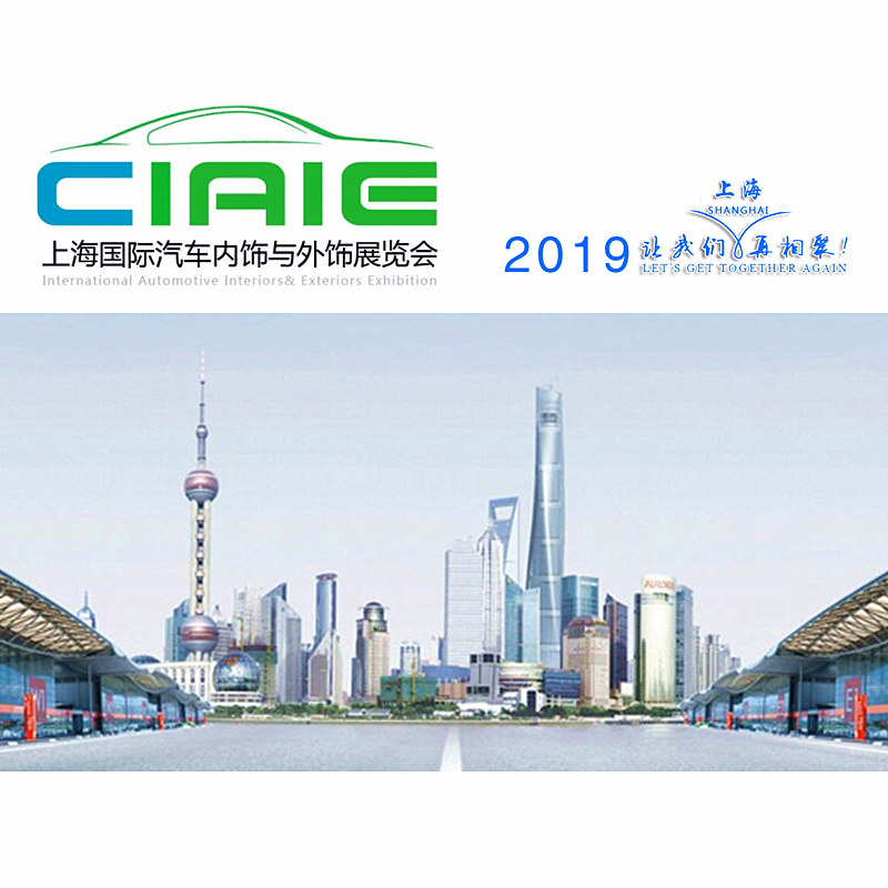 The 9th China International Automotive Interiors and Exteriors Exhibition